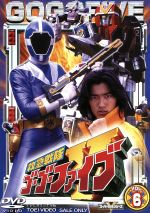 救急戦隊ゴーゴーファイブ Vol.6(通常)(DVD)
