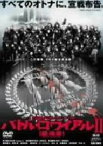 バトル・ロワイアルⅡ[鎮魂歌](通常)(DVD)