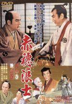 赤穂浪士 天の巻・地の巻(通常)(DVD)