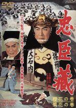 忠臣蔵 櫻花の巻・菊花の巻(通常)(DVD)