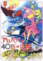 アリババと40匹の盗賊(通常)(DVD)