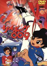 サイボーグ009(通常)(DVD)
