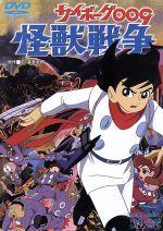 サイボーグ009 怪獣戦争(通常)(DVD)