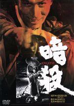 暗殺(通常)(DVD)