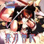 Dramatic CD Collection 裏刀神記(通常)(CDA)