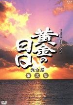 NHK大河ドラマ 黄金の日日 完全版 第弐集(通常)(DVD)