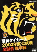 阪神タイガース 2003年度公式戦 全試合 後半戦(通常)(DVD)