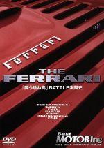 ベストモータリングDVDプラチナシリーズ vol.12 THE FERRARI「闘う跳ね馬」BATTLE決闘史(通常)(DVD)
