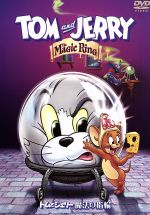 トムとジェリー 魔法の指輪 特別版(通常)(DVD)