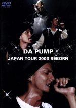 DA PUMP JAPAN TOUR 2003 REBORN(通常)(DVD)