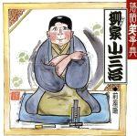 落語笑事典1:柳家小三治 前座噺 初天神/金明竹(通常)(CDA)