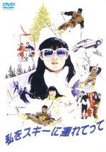 私をスキーに連れてって(通常)(DVD)
