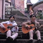 ゴンチチ 25th・アニバーサリー・CD(通常)(CDA)