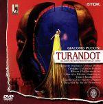プッチーニ:歌劇「トゥーランドット」(通常)(DVD)
