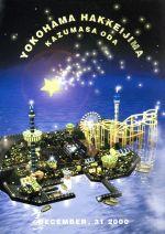 カウントダウン・ライブ~ちょっと寒いけどみんなでSAME MOON!!(通常)(DVD)
