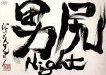 男尻Night(通常)(DVD)