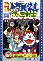 映画ドラえもん のび太と夢幻三剣士(通常)(DVD)