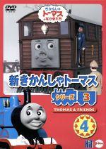 新きかんしゃトーマス シリーズ3 Vol.4(通常)(DVD)