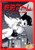 鉄腕アトム ベストセレクション「宇宙編」(通常)(DVD)