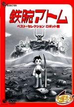鉄腕アトム ベストセレクション「ロボット編」(通常)(DVD)