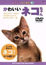 どうぶつだいすき!3  かわいいネコちゃん(DVD)