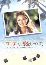 マナに抱かれて(通常)(DVD)