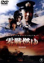 零戦燃ゆ(通常)(DVD)