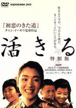 活きる 特別編(通常)(DVD)