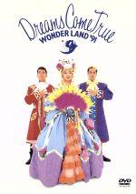 史上最強の移動遊園地 ドリカムワンダーランド'91(通常)(DVD)