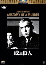 或る殺人(通常)(DVD)