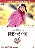 初恋のきた道(通常)(DVD)