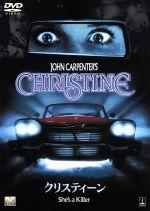 クリスティーン(通常)(DVD)
