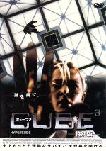 CUBE2(通常)(DVD)