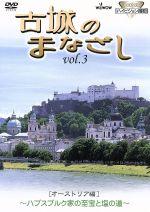 「古城のまなざし」 オーストラリア編(通常)(DVD)
