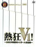 熱狂V1!~2003年阪神タイガース全記録~(初回生産限定版)(DVD6枚セット、外箱付)(通常)(DVD)