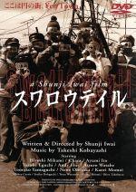 スワロウテイル(通常)(DVD)