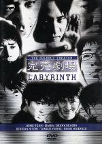 完売劇場 LABYRINTH(通常)(DVD)