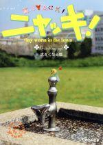NHKプチプチ・アニメ ニャッキ!大きくなる篇(通常)(DVD)