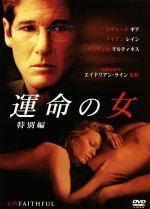 運命の女 特別編(通常)(DVD)