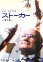ストーカー 特別編(通常)(DVD)
