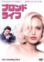ブロンド・ライフ(通常)(DVD)