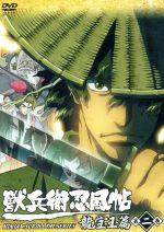 獣兵衛忍風帖 龍宝玉篇 2(通常)(DVD)