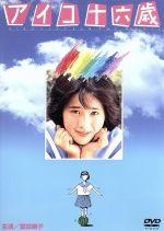アイコ十六歳(通常)(DVD)