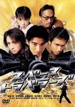 スペーストラベラーズ(通常)(DVD)