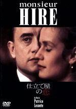 仕立て屋の恋(通常)(DVD)