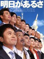 明日があるさ THE MOVIE(通常)(DVD)