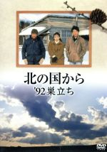 北の国から '92巣立ち(通常)(DVD)