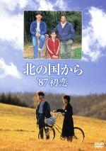 北の国から'87初恋(通常)(DVD)