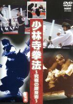 少林寺拳法 究極の護身術(通常)(DVD)