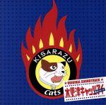 木更津キャッツアイ-日本シリーズ-オリジナルサウンドトラック(通常)(CDA)